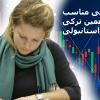 بازار بورس و مترجمین ترکی استانبولی